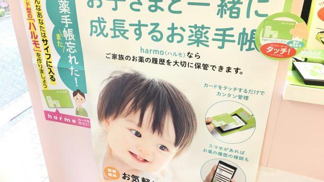 子どもと一緒に成長する!電子お薬手帳「harmo」が便利そうだぞ!