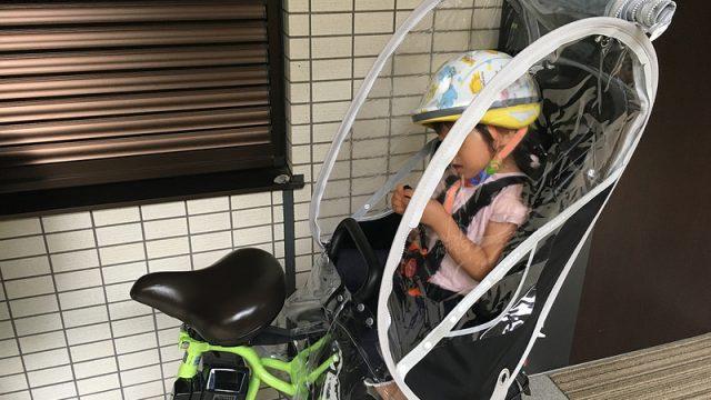 入荷後数十秒で売り切れる!大人気の自転車のチャイルドシートレインカバー「リトルキディーズ」を購入したぞ!