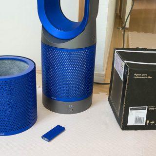Dysonの空気清浄機用フィルターを交換!初期型利用者には無料でカバーがもらえるぞ!