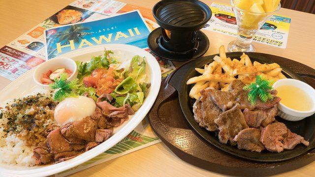ガストで開催中の「ハワイフェア」!ハワイ気分を味わえる料理がテンションあがるし美味しいぞっ!【PR】