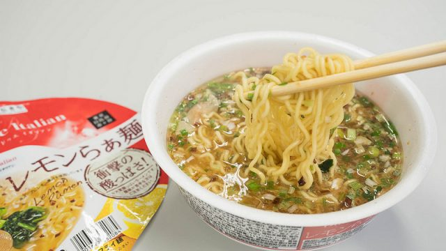 酸っぱすぎるカップ麺!「レモンらぁ麺」が鶏ガラベース+酸味があって美味しいぞ!