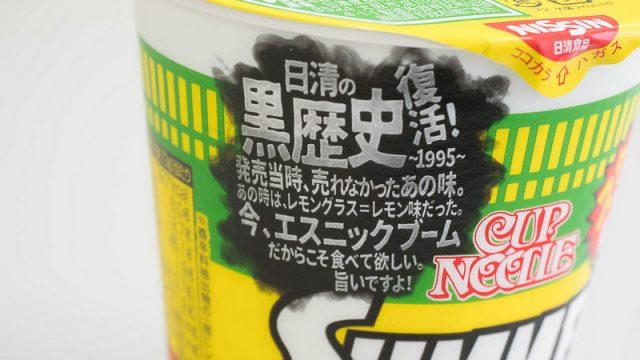 【黒歴史!?】カップヌードル「サマーヌードル」がサッパリスパイシーで美味しいぞ!