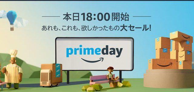 Amazonプライムデー!年に1度の大セールが開始だぞ!