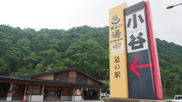 大自然をめぐる長野県小谷村プレスツアーに行ってくるぞ! #いちばん美しいところ
