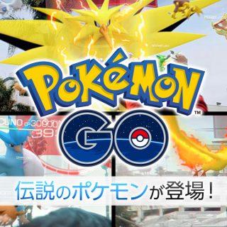 【ポケモンGO】世界中で協力すれば伝説のポケモンが出現だぞ!