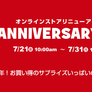トイザらスオンラインが3周年記念!最大75%オフの大セール開催中だぞ!