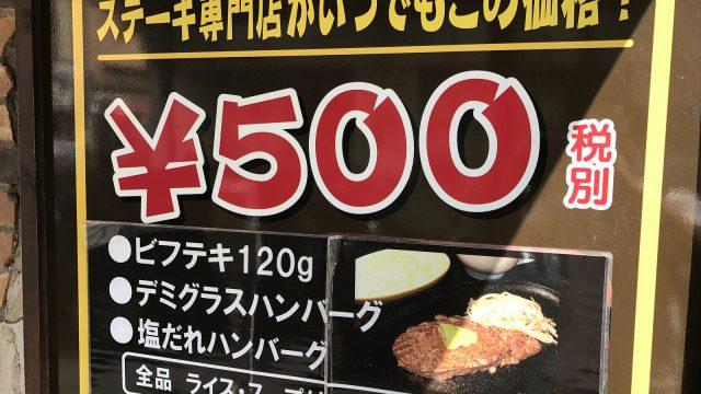 【新橋】540円のステーキランチ!?大盛りライス・スープ付きでコスパ最強の「すてーき亭」ランチがすごいぞ!