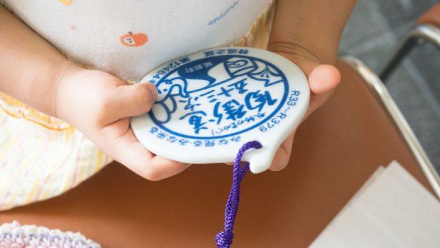 【愛媛】陶芸の街「砥部」にて開催されている陶街道五十三次スタンプラリーで、砥部焼製メダルをもらえるぞ!