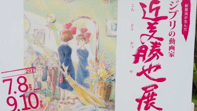 ジブリの動画家 #近藤勝也展 が絵コンテ・原画たっぷりでファンには最高だぞ! #スタジオジブリ #GHIBLI