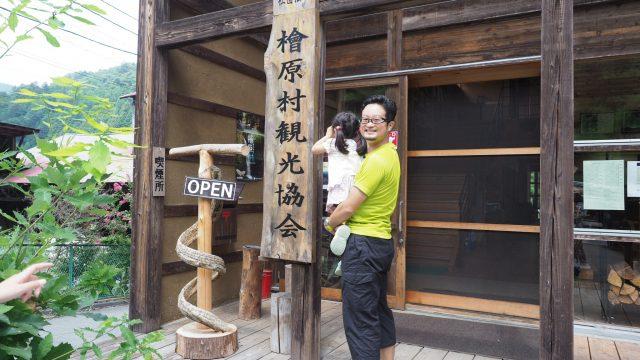 東京都の本州における唯一の村!「 #檜原村 」へ子どもと一緒に取材旅行に行ってくるぞ!【PR】  #たま発 #tamahatsu
