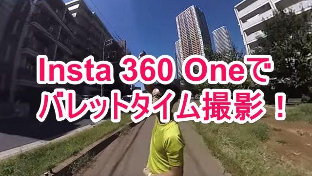 自分中心にグルグル360度撮影できる!Insta360Oneでバレットタイム撮影してみたぞ!