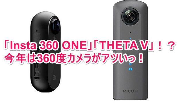 「Insta 360 ONE」「THETA V」!?今年は360度カメラがアツいっ!新商品どれを買うか悩むぞ!
