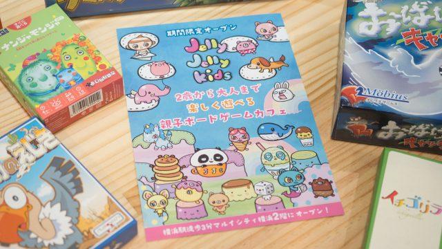 【期間限定】親子で楽しめるボードゲームカフェ「JellyJellyKids」が横浜マルイシティにオープンだぞ!