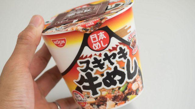日清のカップ飯!「日本めし スキヤキ牛めし」は牛脂が利いてウンマいぞ!