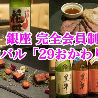 【完全会員制】銀座「29おかわり」で肉と日本酒の最高のペアリングを堪能できるぞ!