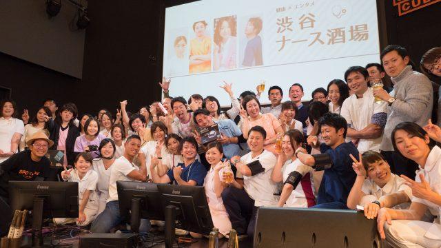「渋谷ナース酒場」に現役ナース約50人が集結っ!ビール片手に看護師と健康について語るイベントがアツ過ぎたぞ! #ナース酒場 #渋谷のカルカル