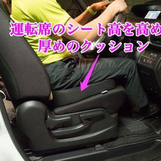 運転席のシート高を高める厚めのクッションを探しているならこれ良いぞ!
