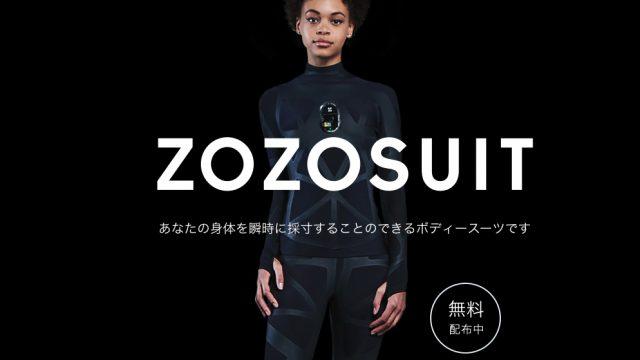 【無料配布中!】着るだけで体のサイズを測定するZOZOSUIT(ゾゾスーツ)が無料でもらえるぞ!