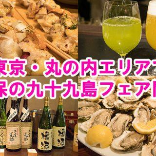 東京・丸の内で佐世保の九十九島フェア開催中!地元の食材を使った料理が満載だぞ!