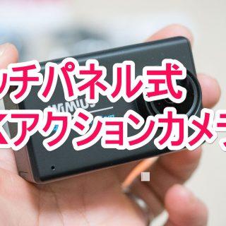 1万円で買える!タッチパネル式4Kアクションカメラ!これが超広角コンパクトデジカメとしても大活躍だぞ!