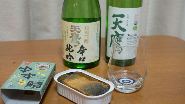 日本酒宅配サービス「SAKETAKU(サケタク)」はお酒が届くだけじゃなく、日本酒により詳しくなれる仕組みが良いぞ!