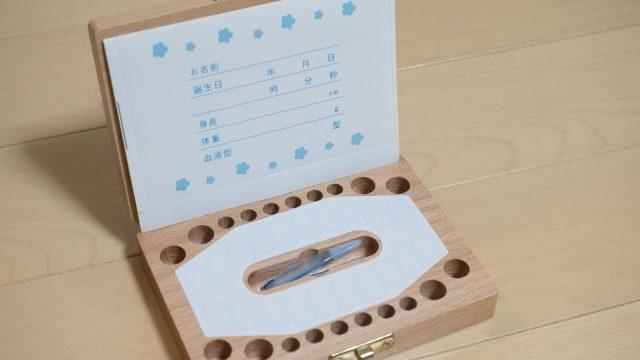 子どもの抜けた歯を保管するケース「乳歯ケース」を早めに準備しておくぞ!