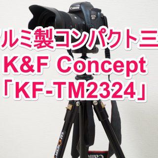 1万円以下のトラベル三脚なら!コンパクトに折りたためるアルミ製三脚K&F Concept「KF-TM2324」が良いぞ!