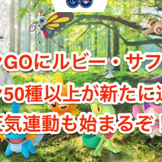 ポケモンGOにルビー・サファイアのポケモン50種以上が新たに追加!さらに天気連動もスタートしたぞ!