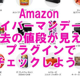 【激安】Amazonサイバーマンデーセール!過去の値段をグラフ表示する方法を教えるぞ!