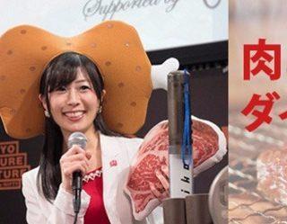 12月18日開催!肉とビールでダイエット!?ナイトVol.4!今度のテーマは「やせるスパイス」だぞ!