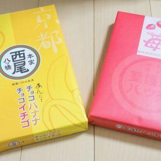 【京都土産】イチゴやバナナ味の八ッ橋が子どもへのお土産に良いぞ!