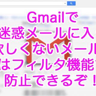 Gmailで「迷惑メールに入って欲しくないメール」はフィルタ機能で防止できるぞ!