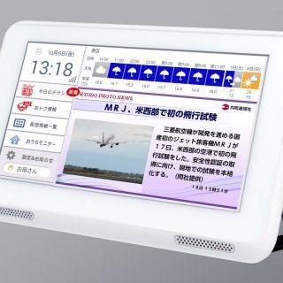 【先着1万名】東京ガス契約者は急げ!家庭内デジタルサイネージ「T-STATION」タブレットが無料配布中だぞ!