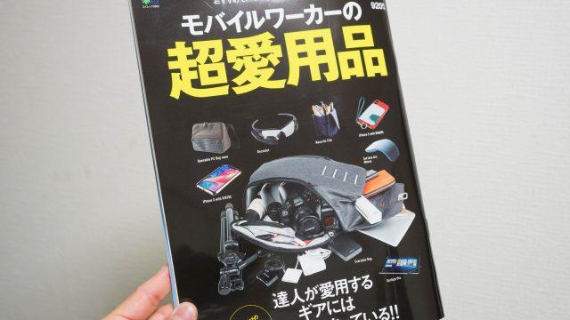 雑誌「モバイルワーカーの超愛用品」に、むねさだのカバンの中身が特集されたぞ!