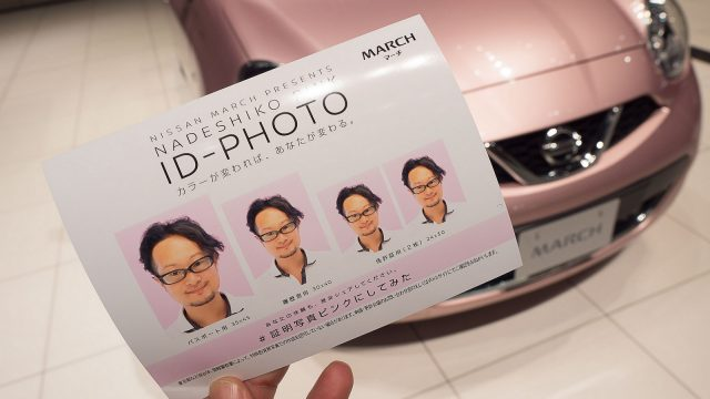 今なら無料!証明写真の背景をピンクに!横浜の日産本社ギャラリーで撮影してきたぞ! #証明写真ピンクにしてみた