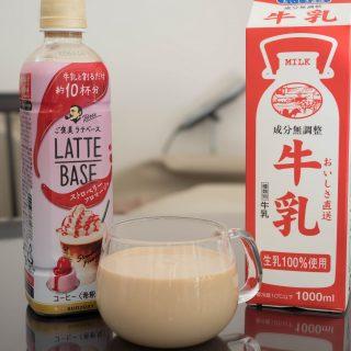 自宅でホッと一息。牛乳で割るだけで本格的なカフェラテが飲める、ボス「ラテベース」が美味しいぞ!