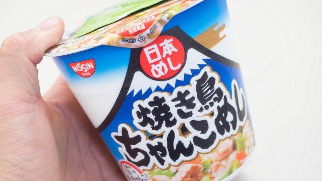 【新発売】日清カップ飯「焼き鳥ちゃんこめし」は飲んだ後に食べたくなる旨さだぞ!