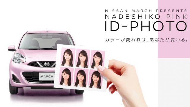 【期間限定】免許証の写真の背景をピンクに!?日産が証明写真機を開発したぞ!