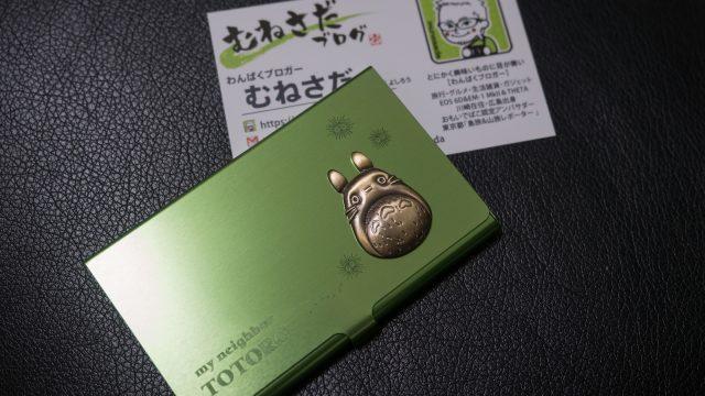トトロの名刺入れを購入!ジブリ好きのためのカードケースで、めちゃ良いぞ!