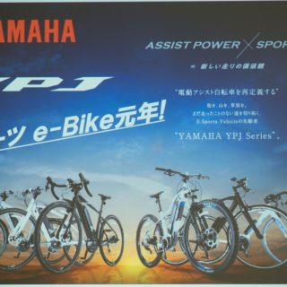 【MTB・ロード・クロスも!】YAMAHAから電動アシスト付き自転車4種が発表!最大242kmものロングアシストで走る楽しさを体験できるぞ!