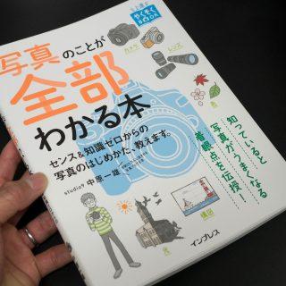 Studio9「写真のことが全部わかる本」は、カメラ初心者から上級者まで本当に幅広い人に分かりやすくておススメだぞ!