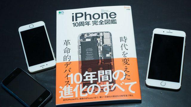 iPhone好きに絶対オススメ!雑誌「iPhone10周年完全図鑑」がめっちゃくちゃ懐かしくて面白いぞ!