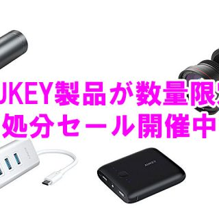 【最大70%オフ】AUKEYが大処分セール中!HDMI端子付きUSB Type-Cハブ、999円の1万mAhモバイルバッテリーなどが激安だぞ!
