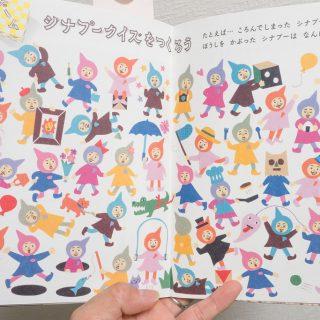 NHK「ノージーのひらめき工房」のノージーのひまつぶしブックが、子どもと暇つぶしにちょうど良いぞ!