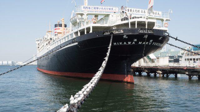 横浜の山下公園に行くなら!氷川丸が子どもも楽しめる歴史ある船だぞ!