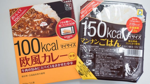 カレーライスや中華丼が250kcal!大塚食品のマイサイズシリーズがダイエットの味方だぞ! #むねさダイエット