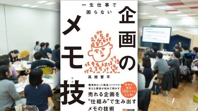 書籍『一生仕事で困らない企画のメモ技』の実践ワークショップ!「メモをつかった企画のつくり方」がメチャクチャ参考になったぞ! #企画メモ