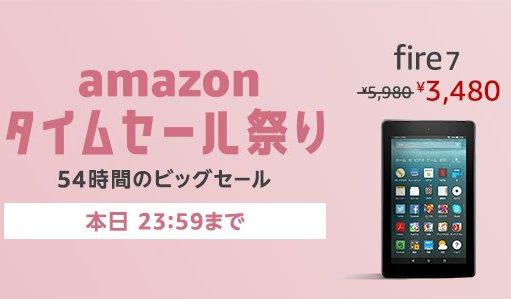 4/25限定!Fire 7タブレットが3480円!FireHD8が5980円!電子書籍はもちろん、ネットや動画視聴にも使えるのでこの機会に購入だぞ!