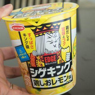「EDGE シゲキング 鶏しおレモン味ラーメン」がメッチャすっぱいのに美味しいぞ!