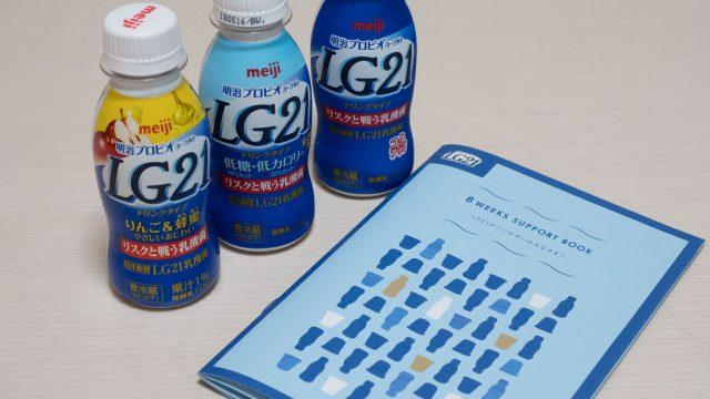 ピロリ菌を減らして胃ガン予防に!?「LG21 8週間チャレンジ」モニター企画に参加!食べたり飲んだりし続けてみるぞ! #LG21アンバサダー